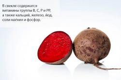 Содержание витаминов в свекле