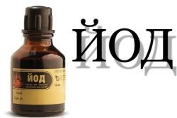 Йод - причина аллергической реакцииЙод - причина аллергической реакции