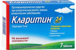 Кларитин для лечения крапивницы