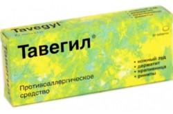 Тавегил для лечения поллиноза