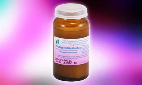 Салициловая мазь способствует уменьшению выработки подкожного жира, благодаря чему выравнивает и очищает верхний слой дермы