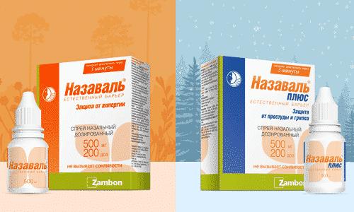 Спреи Назаваль или Назаваль плюс помогают справиться с насморком, вызванным аллергией
